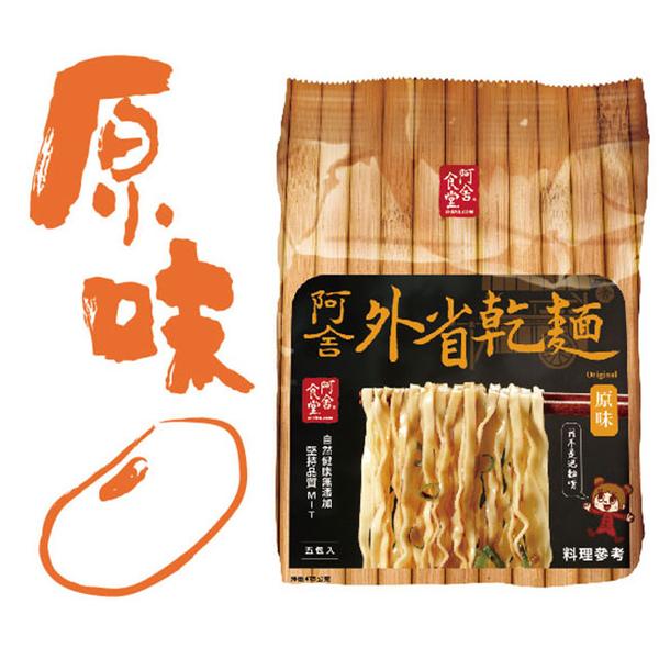 阿舍食堂 外省乾麵[原味] (5包入)