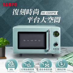 SAMPO 20L Microcomputer Platform เตาอบไมโครเวฟอเมริกันคลาสสิก RE-C020PM
