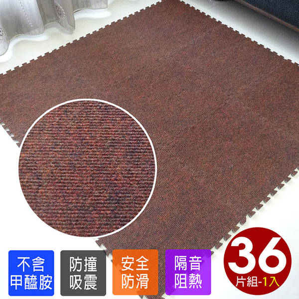 (abuns)Nordic Fashion Collage Short-haired Articulated Floor Mat-Red (36 Pieces-1 Ping)