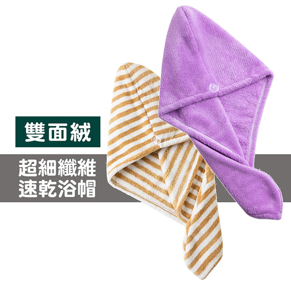 Superfine fiber quick-drying shower cap, soft double-sided fleece dry hair cap, essential for quick absorbent shampoo-purple