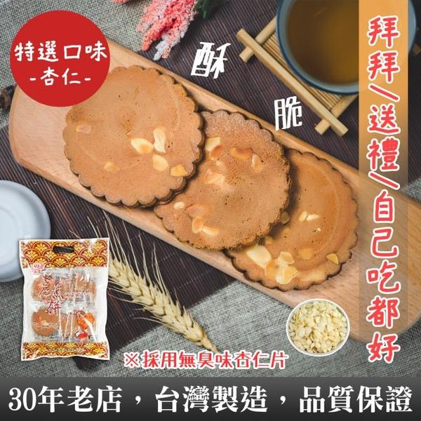 【一品名煎餅】杏仁煎餅(圓) 270g (蛋奶素)