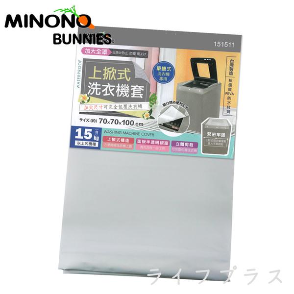 (MINONO)Minoro Large Uplift Full Cover Washing Machine Cover