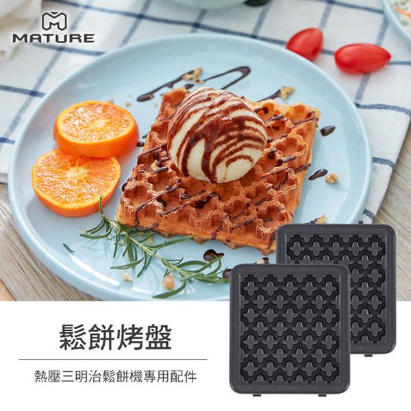 (mature)MATURE Hot Press Sandwich Maker-Muffin Pan
