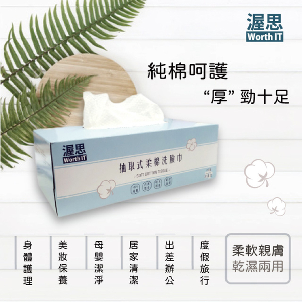 【Worth】Removable soft cotton face towel/makeup remover/skin care towel