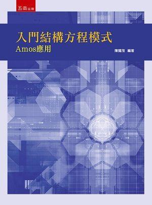 (五南)入門結構方程模式:Amos應用