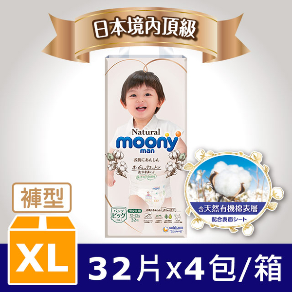 Natural Moonyman Organic Cotton Pants/Pant Diaper (XL) (32 pcs x 4 bags/box)