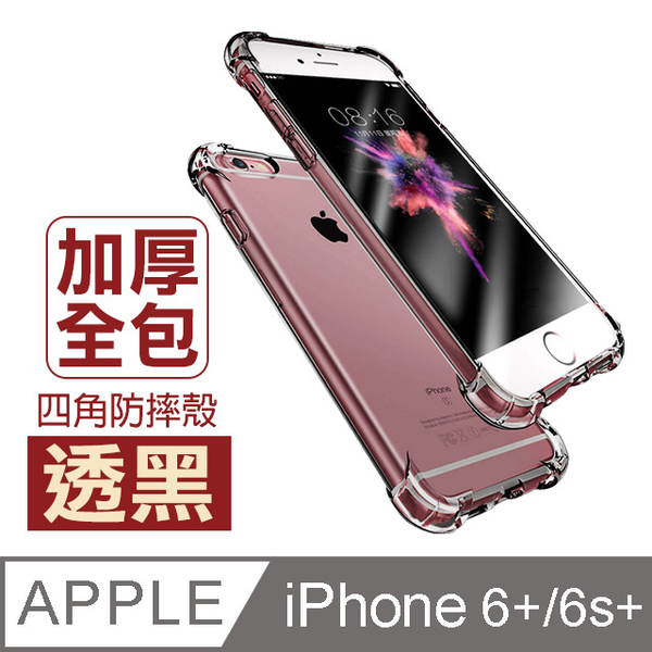 iPhone6PlusiPhone6SPlus mobile phone case Four corners anti-fall airbag transparent black iPhone6Plus iPhone6SPlus protective cover