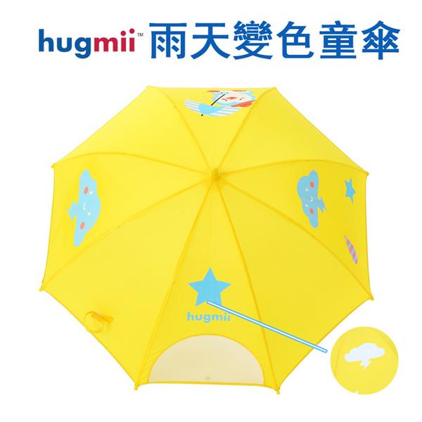 【hugmii】童趣造型手推式變色兒童雨傘_企鵝雨傘