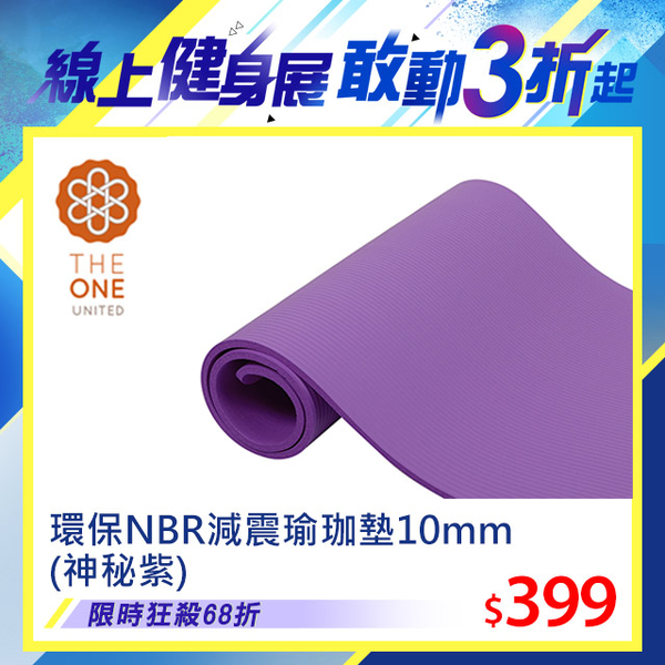 (The One)[The One] Environmental NBR damping mysterious purple yoga mat 10mm-