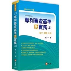 หลักเกณฑ์การตรวจสอบสิทธิบัตรและการปฏิบัติ (ตอนที่ 1) ขั้นตอนการประดิษฐ์ (I) (พิมพ์ครั้งที่สาม)