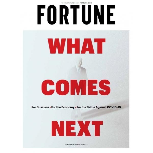 FORTUNE 財富月刊 2021/2-3月號