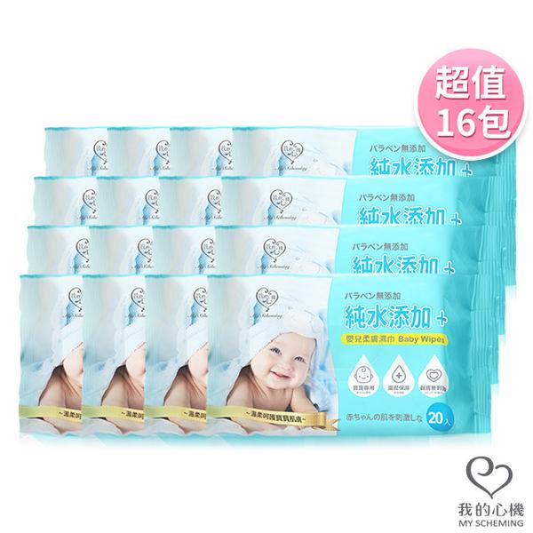 我的心機 嬰兒柔膚濕巾 16包(20抽/包)