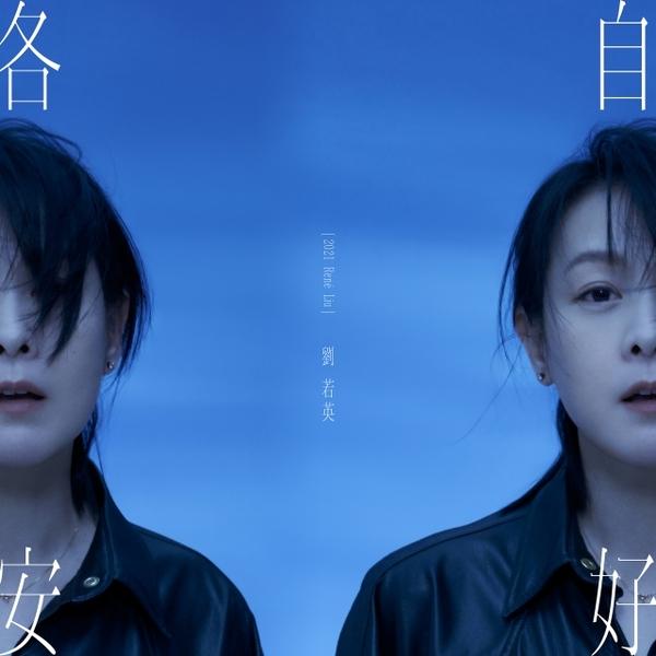 劉若英 / 各自安好【正式版】CD