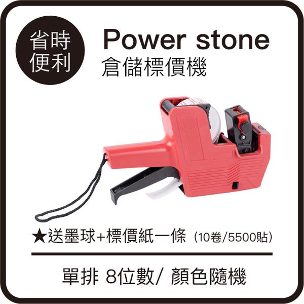 (Power stone®)Storage price machine