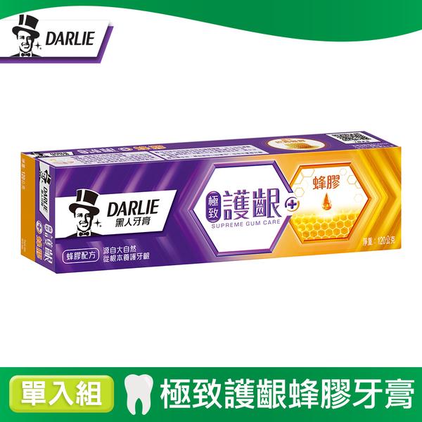 (DARLIE)【Black people】Ultimate Gum Care Propolis Toothpaste 120g