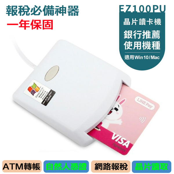 """EZ100PU Health Insurance Card Special Reader """"Multifunctional IC Chip/ATM Chip/Natural Person Voucher/Tax Reporter"""""""