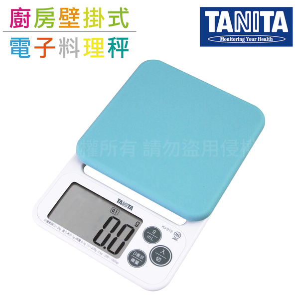 (tanita)【TANITA】Kitchen Silicone Micro Electronic Cooking Scale & Electronic Scale-2kg/0.1g-New Style-Blue (KJ-212-BL)