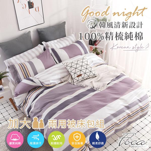 【FOCA-多瑙河】加大-韓風設計100%精梳棉四件式舖棉兩用被床包組