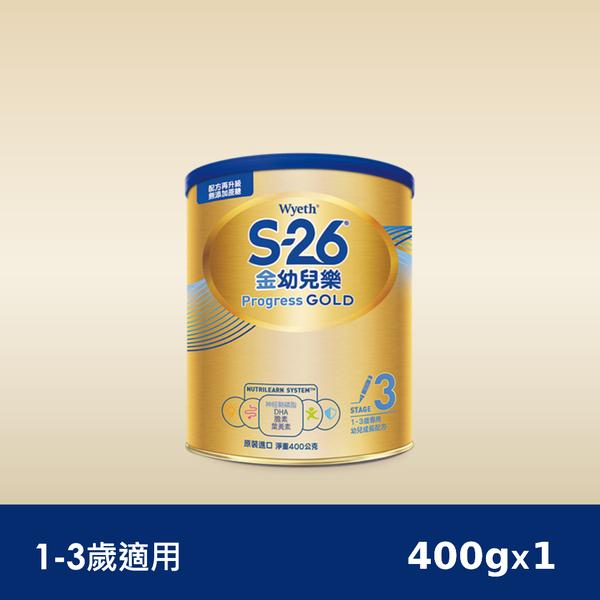 【惠氏 S-26】金幼兒樂成長配方1-3歲(400gx1罐)
