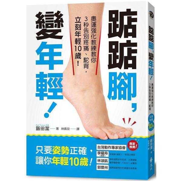 (遠流出版)踮踮腳,變年輕!奧運強化教練教你3秒告別疼痛、駝背,立刻年輕10歲!