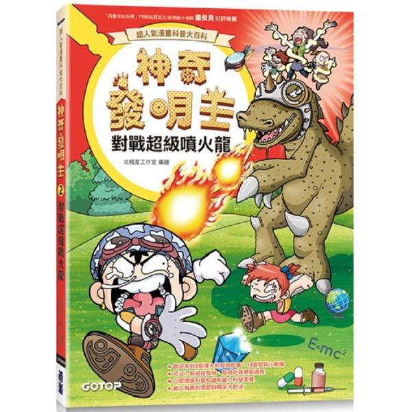 (碁峰資訊)超人氣漫畫科普大百科:神奇發明王(2)對戰超級噴火龍