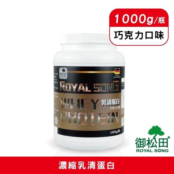 Matsuda] [Yu whey protein powder - chocolate (1000g / bottle) -1 Bottle