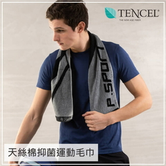 Beirou tencel cotton ผ้าเช็ดตัวกีฬาผ้าทอลายทแยง 3 สี