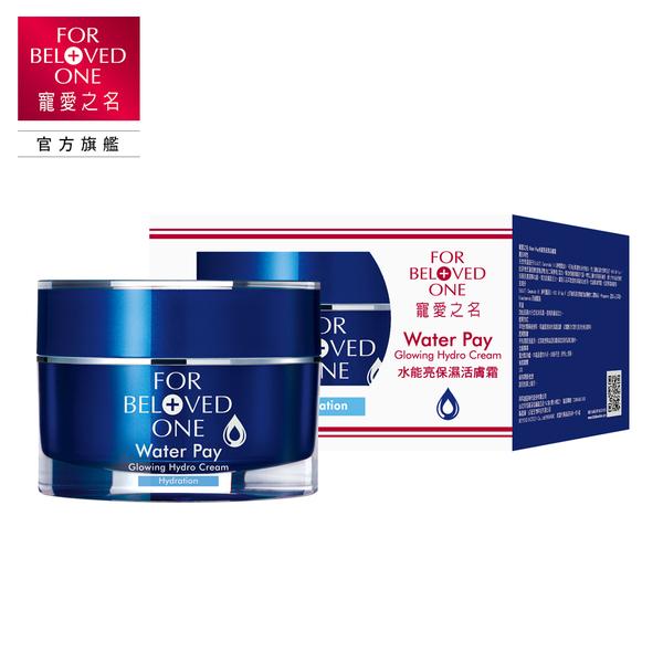 [Beloved] Water Pay light water Moisturizing Cream 30ML