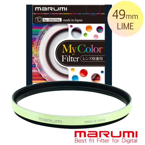 MARUMI SuperDHG 彩色框保護鏡-珍珠綠49mm