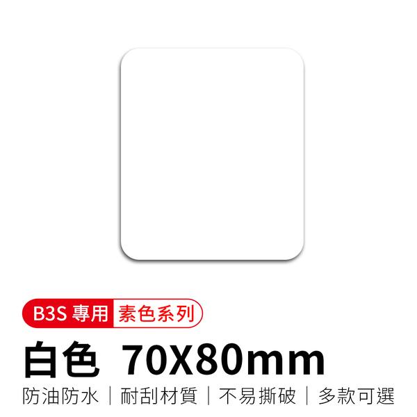 (精臣)【Jingchen】B3S special label paper-white 70x80