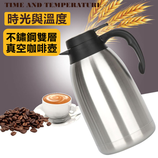 Double-layer stainless steel coffee pot insulation pot-2L