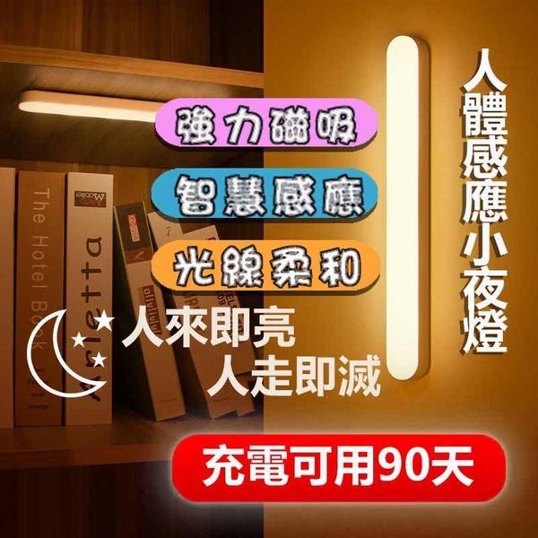 磁吸式人體感應小夜燈長條款 USB充電款LED小夜燈