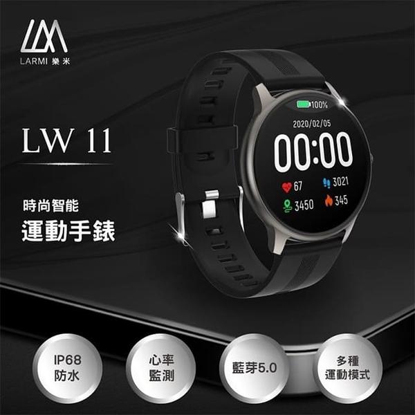 樂米LARMI LW11智能手錶