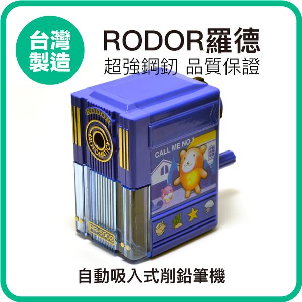 (RODOR)[RODOR?] Automatic suction type pencil sharpener PR-5002 blue