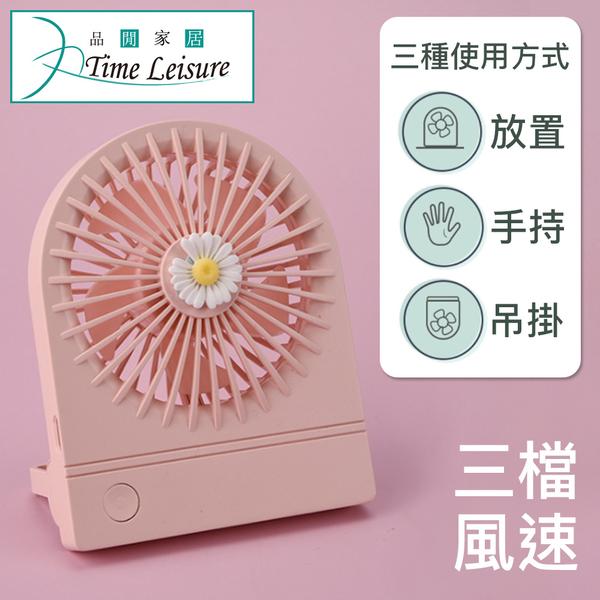 Time Leisure 戶外旅遊三段式USB手持迷你電風扇/附小夜燈 粉色
