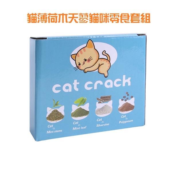 (Cat Person)[Cat Person] Catnip Mutianliu Cat Snacks Set