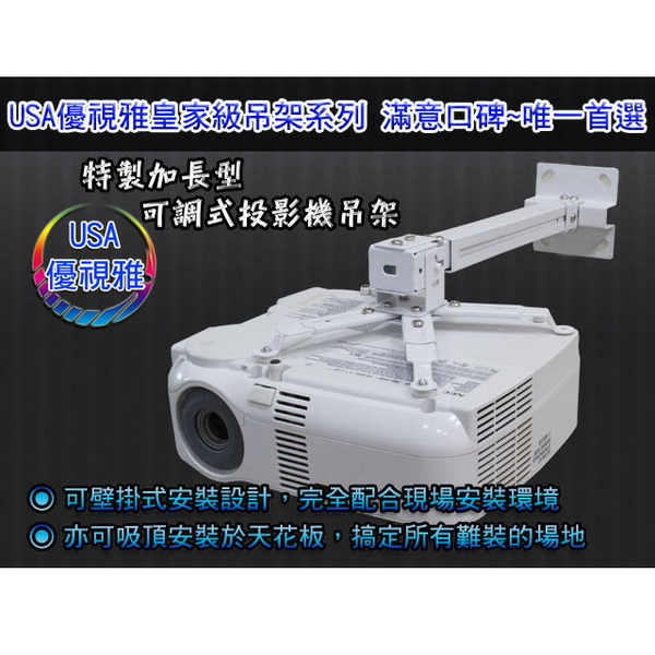 (USA-V168PLUS)The the USA-V168PLUS excellent, as elegant projector ceiling million with hanger