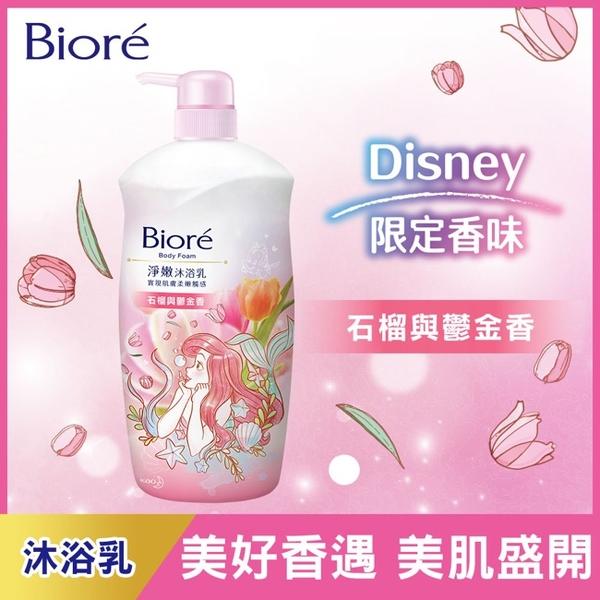 (biore)Biore Honey Cleansing Body Wash Disney Co-branded Ariel Pomegranate and Tulip 1000g