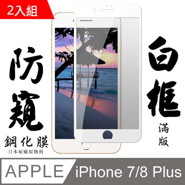 IPHONE 7 PLUS/8 PLUS Japan Asahi Glass silk screen white frame privacy protection sticker 9D two into the group