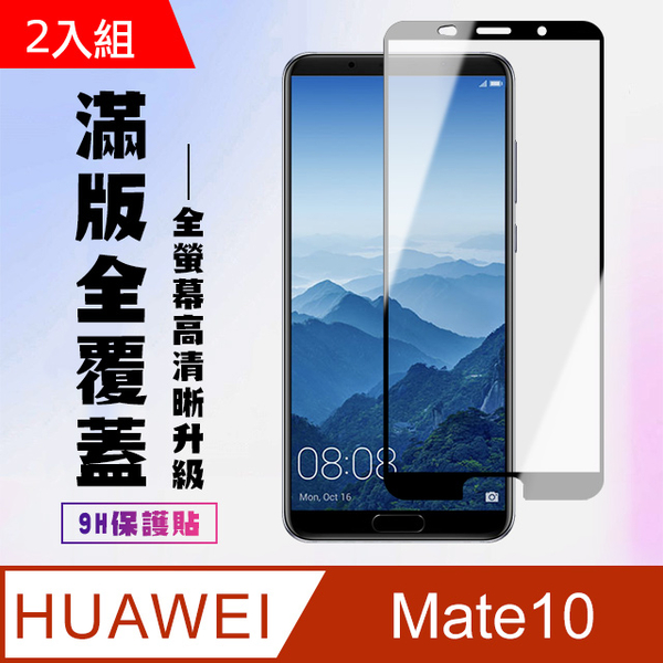 High hardness Huawei Mate 10 explosion-proof protective sticker, black frame and transparent two into the group