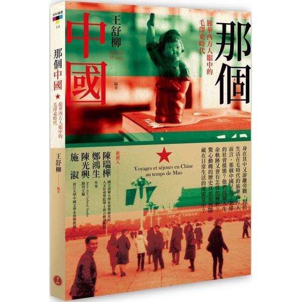 (台灣社會研究雜誌社)那個中國:旅華西方人眼中的毛澤東時代