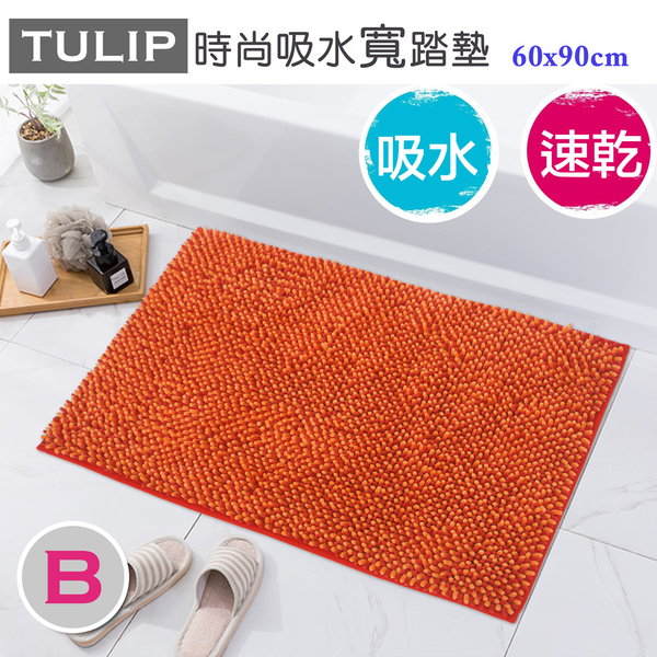 TULIP時尚吸水寬踏墊(60x90cm)_B.紅橘