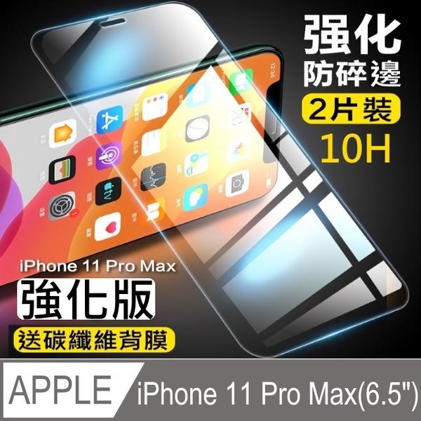 (SmartDeVil)Flash DeVil [SmartDeVil] Apple iPhone 11 Pro Max Crystal Diamond Film Tempered Glass Protector 10H (2pcs)