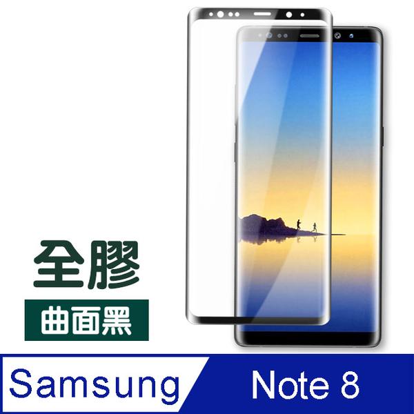 Samsung Galaxy Note 8 Full Glue HD Curved Black Anti-Scratch Protective Film