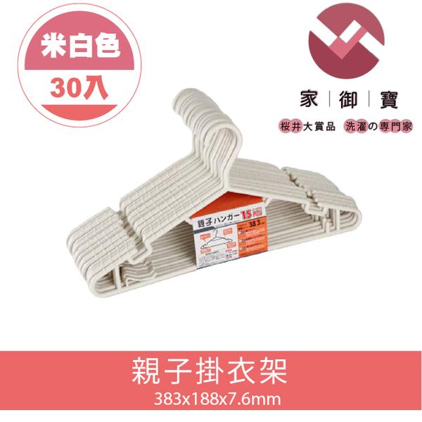 (Casabo)Parent-child Hanger Beige Style 30 Pack