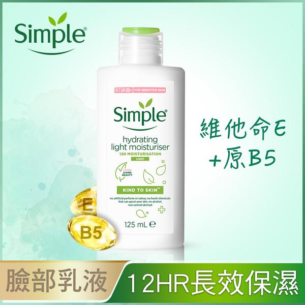 (SIMPLE)[Simple Qingyan] Moisturizing Emulsion 125ML