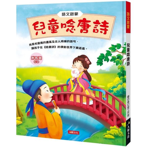 (人類文化)語文啟蒙:兒童唸唐詩(附CD)(精裝)