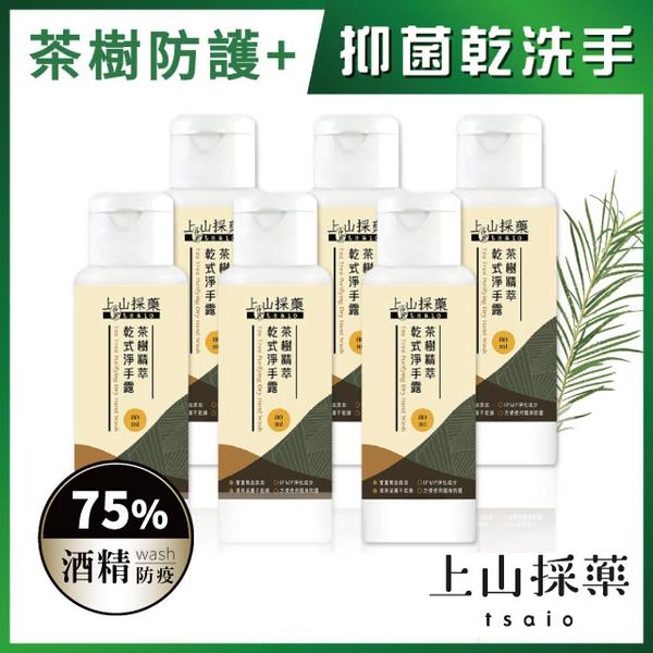 [Tsaio ขึ้นเนินเก็บสมุนไพร] Tea tree Essence มือซักแห้ง 80ml (6 กลุ่ม)