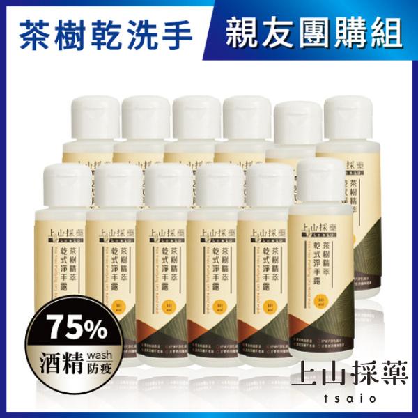 [Tsaio ขึ้นเนินสมุนไพรหยิบ] Tea tree Essence มือซักแห้ง 80ml (12 รวม)