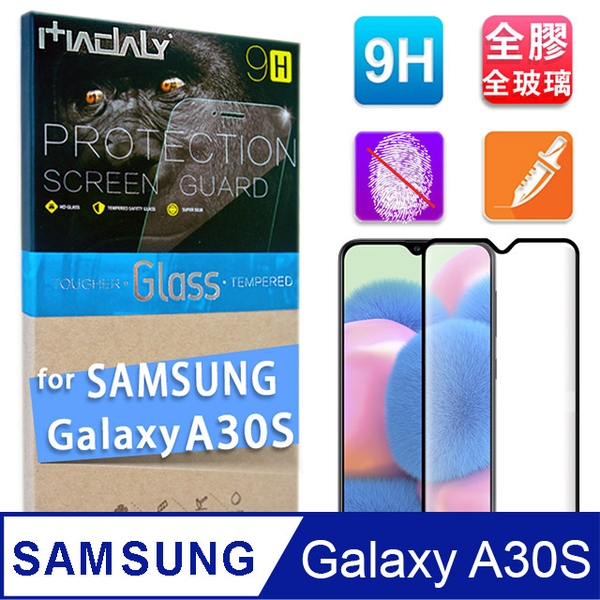 MADALY for SAMSUNG Galaxy A30S 6.4-inch-wide full plastic bonded to cover the full version of the entire glass 9H Screen Protector